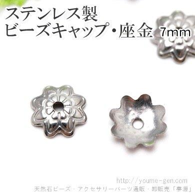 ステンレス ビーズキャップ・花座・座金パーツ/フラワー刻印7mm 2個入から(107060813)