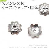 ステンレス製 ビーズキャップ・花座・座金パーツ/フラワー刻印7mm 2個入から(107060813)