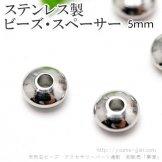そろばん型 ビーズ・ロンデルパーツ/スペーサー5mm ステンレス製 10個入/50個入(107063922)