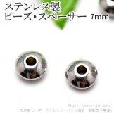 そろばん型 ビーズ ロンデルパーツ スペーサー7mm ステンレス製 1個入/10個入(107064219)