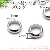 ステンレス製 クローズリングパーツ外径6mm幅2mm/1個から(107065063)