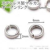 ステンレス製 Cカンパーツ/オープンリング6mm 幅2mm/1個から(107065678)