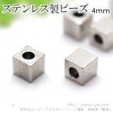 ステンレス製 ビーズ スクエアキューブ4mm/11個から(107187722)