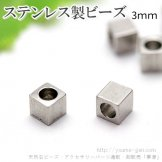 ステンレス製 ビーズ・ロンデルパーツ/スクエアキューブ3mm/1個から(107188034)