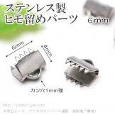 ステンレス 平ひも留めエンドパーツ シンプル6mm/2個入より(107193803)