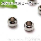 ステンレス 高品質A級 ラウンドビーズ4mm 穴径1mm(107198897)