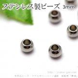 ステンレス製 ラウンドビーズ 高品質A級 3mm/10個入り(107199848)