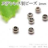 ステンレス製 ラウンドビーズ 高品質A級 2mm/10個入り(107202484)