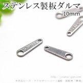 サージカルステンレス316L 板ダルマ留め金パーツ 丸10mm/1個から(107316036)