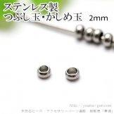 ステンレス製 エンドパーツ/つぶし玉・かしめ玉2mm/10粒入より(107369603)