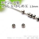 ステンレス製 エンドパーツ/つぶし玉・かしめ玉 極小サイズ1.5mm/10粒入より(107370241)