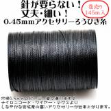 針が要らない!細い丈夫糸!「しなやか」丸いろうびき糸0.45mm/145m入巻売り/黒S999