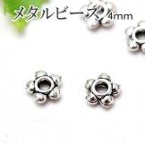 メタルビーズ・ロンデルパーツ・スペーサー/丸粒装飾ドーナツ型4mm銀古美/20個入(107687608)