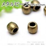 メタルビーズ・ロンデルパーツ/シンプル樽型5.5mm穴径2.8mm/アンティークゴールド(107698001)