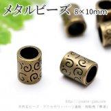 メタルビーズ・ロンデルパーツ/唐草モチーフチューブ8×10mm穴径5.5mm/アンティークゴールド(107699257)