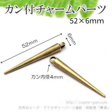 カン付メタルチャームパーツ/スタッズコーン52×6mm/アンティークゴールド(107820204)