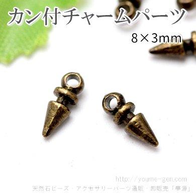 カン付メタルチャームパーツ/スタッズデザイン8×3mm/アンティークゴールド(107821748)