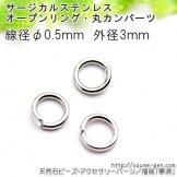 ステンレス製 オープンリング・マルカンパーツ 線径0.5mm外径3mm/10個入より(109576440)