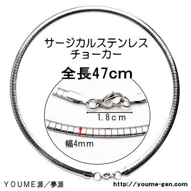 サージカルステンレスsteel316L チョーカー47cm/チェーン幅4mm長さ45cm (109978746)