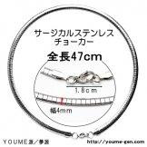 オメガ スネーク ネックレス/チョーカー 男女兼用 全長47cm 幅4mm サージカルステンレス316L(109978746)