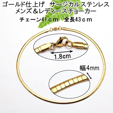 ゴールドサージカルステンレスsteel316Lチョーカー全長43cm/チェーン幅4mm長さ41cm (109987313)