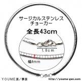 サージカルステンレスsteel316Lチョーカー43cm/スネークチェーン幅4mm長さ41cm(109988538)