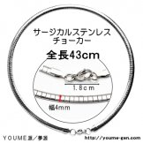 オメガ スネーク チョーカー/ネックレス 全長43cm幅4mm サージカルステンレス316L (109988538)