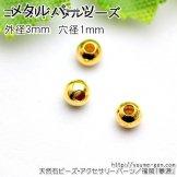 ゴールド メタルビーズ3mm 穴径1mm/20粒入から(110020510)