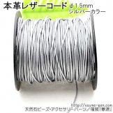 レザーコード1.5mm銀色(丸革紐・皮ひも)シルバーカラー/18色 3M切売り