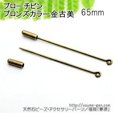 コサージュピン・ブローチピン/ハットピン65mm/ブロンズ金古美(111821007)