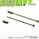 コサージュピン・ブローチピン/ハットピン65mm/アンティークゴールド金古美(111821007)