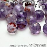 天然石ビーズ スーパーセブン(七混鉱石)丸玉 ラウンドビーズ 8mm 2粒〜【112412484】