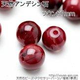 アンデシン石 チベット産 ラウンドビーズ 7mm 1粒/5粒入り(112424489)