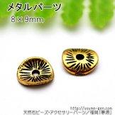 ゴールド 彎曲コイン両面刻紋モチーフメタルパーツ・ビーズスベーサー8×9mm/2個入から(113290999)