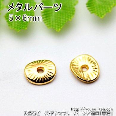 彎曲コイン両面刻紋モチーフメタルパーツ・ビーズスベーサー/ゴールド5×6mm/10個入から(113291558)