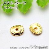 ゴールド 彎曲コイン両面刻紋モチーフメタルパーツ・ビーズスベーサー5×6mm/10個入から(113291558)