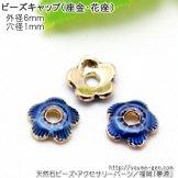ビーズキャップ(座金・花座)ゴールド七宝焼外径6mm穴径1mm/2個入より(114116806)