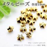 ゴールド メタルビーズ 両面星モチーフロンデルパーツ 5×2.5mm/10個入から(114538095)