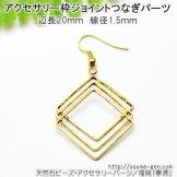 メタルリングパーツ/スクエア透かし枠パーツ 辺長20mm/ゴールド 2個より(115163099)