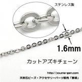 サージカルステンレス316L アズキチェーン幅1.6mm/10cmから切売り(115470591)