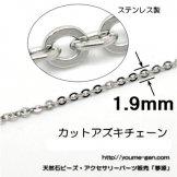 サージカルステンレス316L アズキチェーン幅1.9mm/10cmから切売り(115470753)