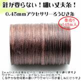 針が要らない!細い丈夫糸!「しなやか」丸いろうびき糸0.45mm/145m入巻売り/S0020ダックブラウン
