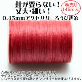 針が要らない!細い丈夫糸!「しなやか」丸いろうびき糸0.45mm/145m入巻売り/S049赤色