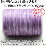 針が要らない!細い丈夫糸!「しなやか」ろうびき糸丸い0.45mm/145mロール巻売り/S072紫色