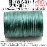 針が要らない!細い丈夫糸!「しなやか」ろうびき糸丸い0.45mm/145m入/S079緑色