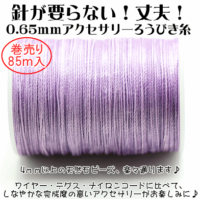 針が要らない!細い丈夫糸!「しなやか」ろうびき糸丸い0.65mm/85m入巻売り/S072紫色