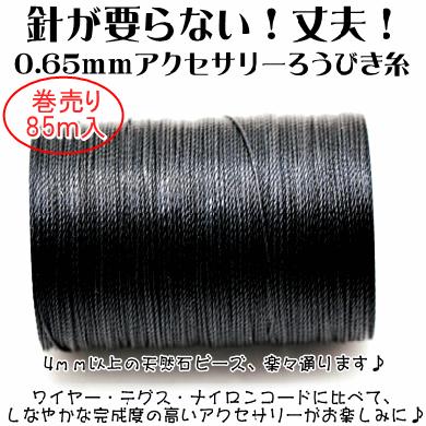 針が要らない!細い丈夫糸!「しなやか」ろうびき糸丸い0.65mm/85m入巻売り/S999黒色