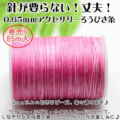 針が要らない!細い丈夫糸!「しなやか」ろうびき糸丸い0.65mm/85m入巻売り/S045ピンク色