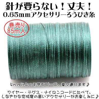 針が要らない!細い丈夫糸!「しなやか」ろうびき糸丸い0.65mm/85m入巻売り/S078緑色