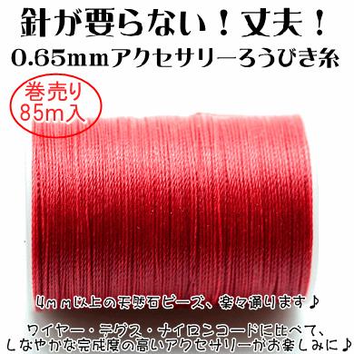針が要らない!細い丈夫糸!「しなやか」ろうびき糸丸い0.65mm/85m入巻売り/S049赤色